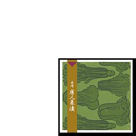 長崎 唐人菜漬