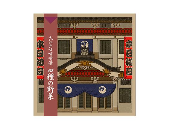 大江戸甘味噌漬 四種の野菜