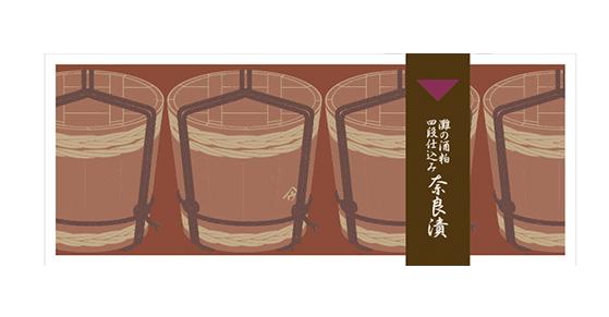 灘の酒粕四段仕込み 奈良漬