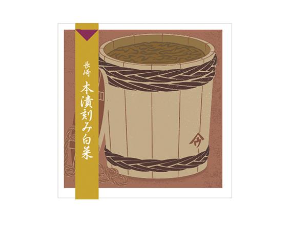 長崎 本漬刻み白菜
