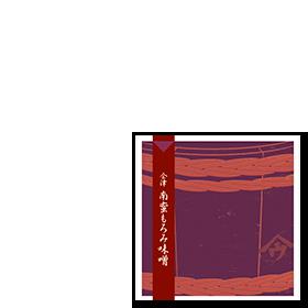 会津 南蛮もろみ味噌