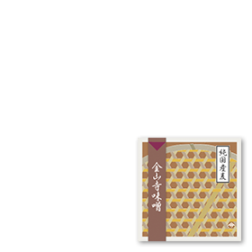 純国産麦 金山寺味噌
