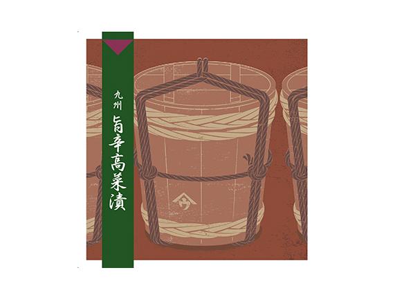 九州 旨辛高菜漬