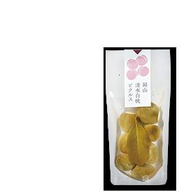 岡山 清水白桃ピクルス