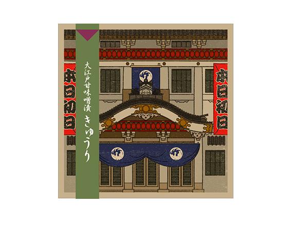 大江戸甘味噌漬 きゅうり