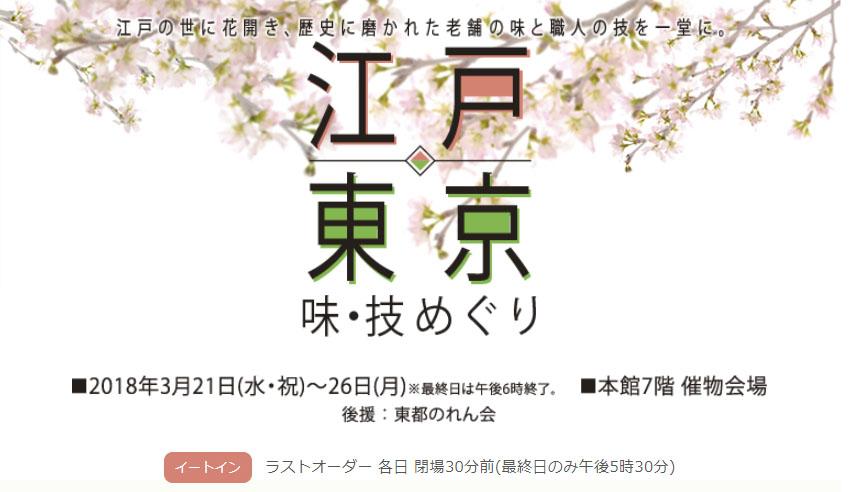 【終了しました】三越本店『江戸東京 味・技めぐり』出店のお知らせ