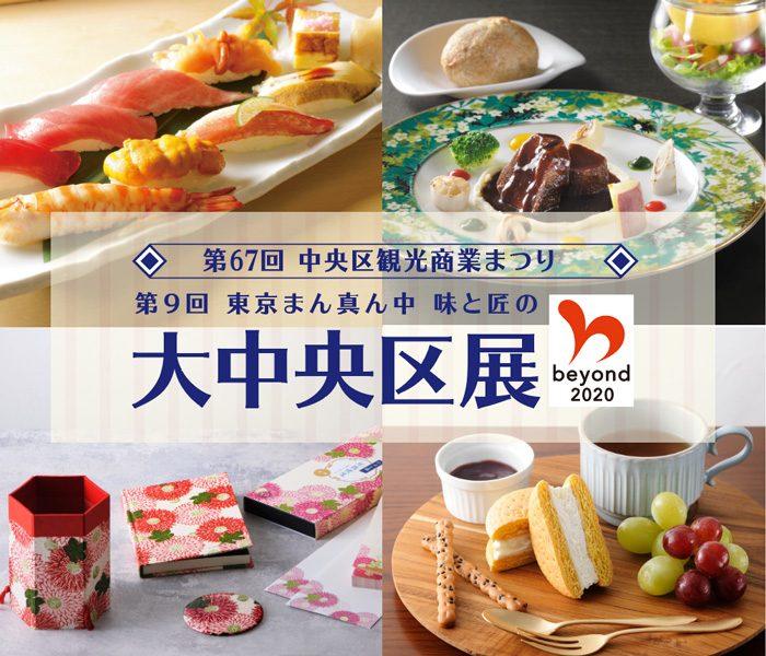 【終了しました】日本橋三越本店『大中央区展』出店のお知らせ