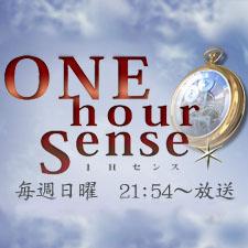 フジテレビ『ONE hour Sense(1Hセンス)』でご紹介いただきました