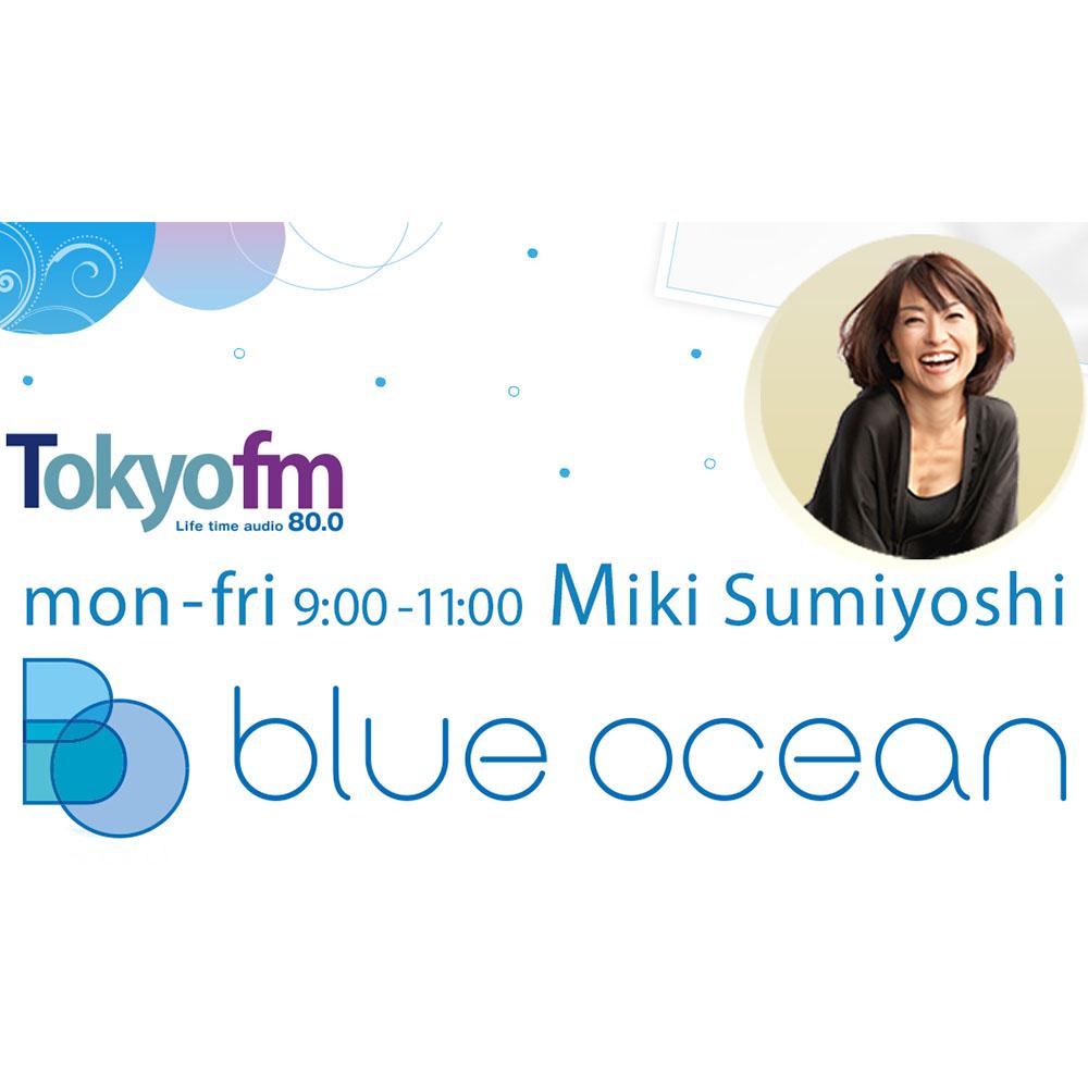 TOKYO FM『ブルーオーシャン』でご紹介いただきました